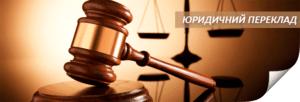 Професійні юридичні переклади