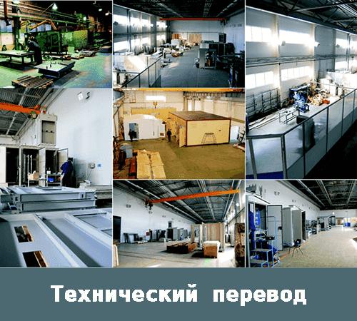 tehnicheskiy-perevod