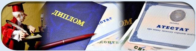 perevod.diploma.kiev